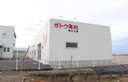 ガトウ専科坂井工場